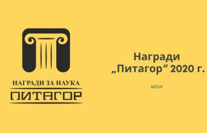 AZ BULGARIA AWARDED MOST PRESTIGIOUS NATIONAL SCIENCE PRIZE